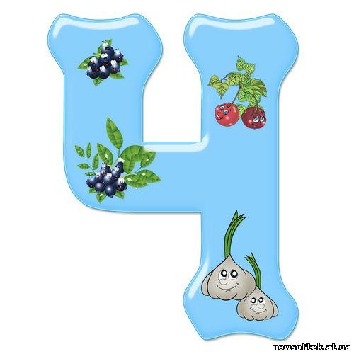 Алфавит овощи фрукты - Алфавит овощи фрукты - ЯРКИЕ БУКВЫ И ЦИФРЫ ...