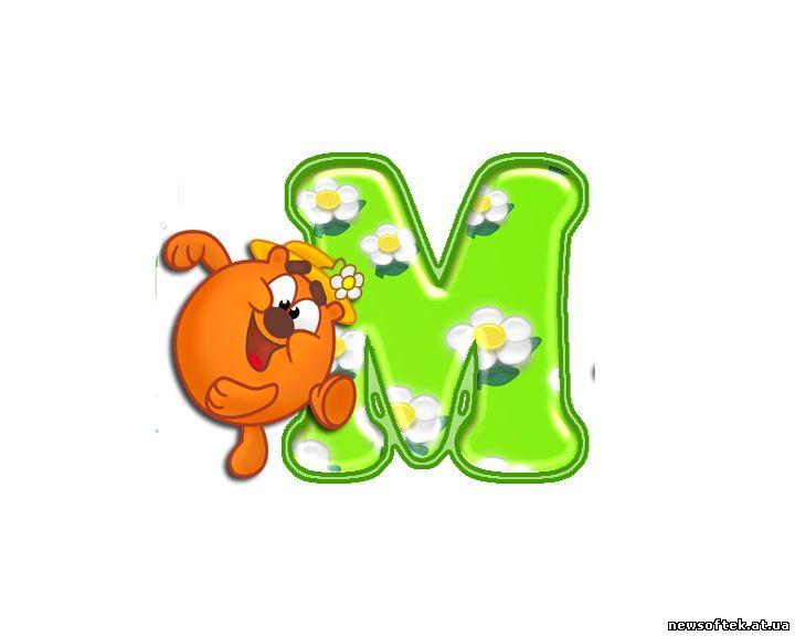 анимация буквы м